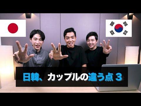 日韓、カップルの違う点 ! 文化の違い !