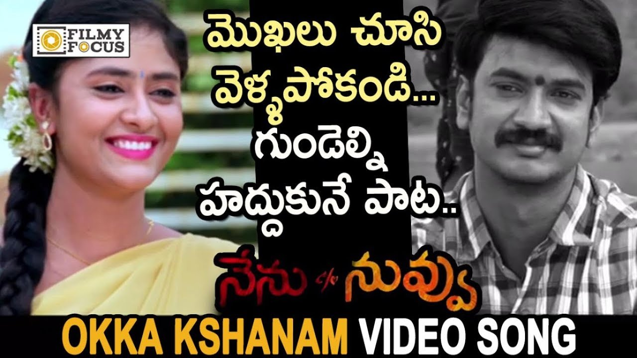 Okka Kshanam Video Song Trailer || Nenu C/o Nuvvu Movie Video Songs || Rathna Kishore, Sanya Sinha
