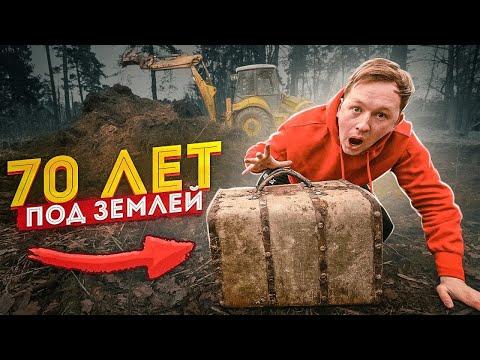 Откопал КАПСУЛУ ВРЕМЕНИ! (она лежала больше 70 лет)   Там была... (герасев)