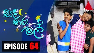 සඳ තරු මල් | Sanda Tharu Mal | Episode 64 | Sirasa TV Thumbnail