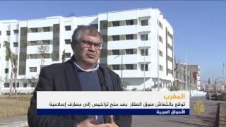 توقع بانتعاش سوق العقارات بالمغرب