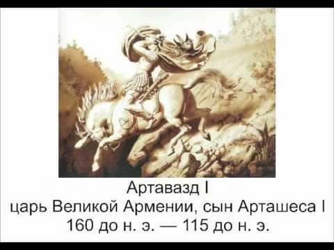 Великие армяне мира - часть 1 - АРМЯНСКИЕ ЦАРИ.avi