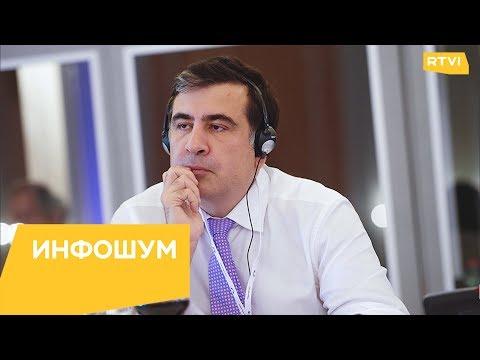 Саакашвили пригрозил сменить власть в Грузии за 72 часа / Инфошум