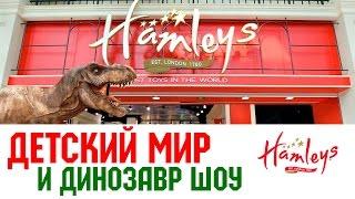 Детский мир Hamleys на Лубянке и выставка динозавров