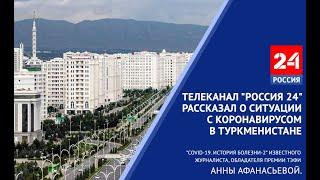 Телеканал Россия 24 рассказал о ситуации с коронавирусом в Туркменистане