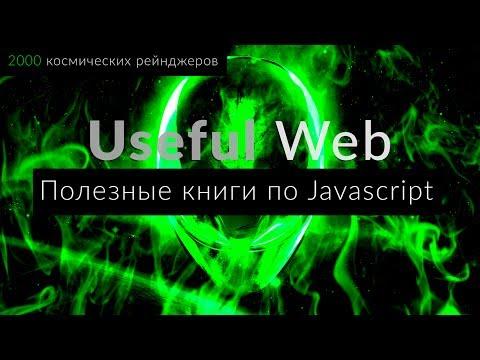 Полезные книги по Javascript