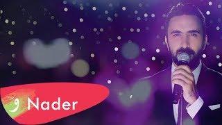 Nader Al Atat - Betra2ess 3youni [Lyric Video] (2017) / نادر الأتات - بترقص عيوني