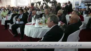 لقاء الوزير الأول مع المستثمرين بولاية تيزي وزو