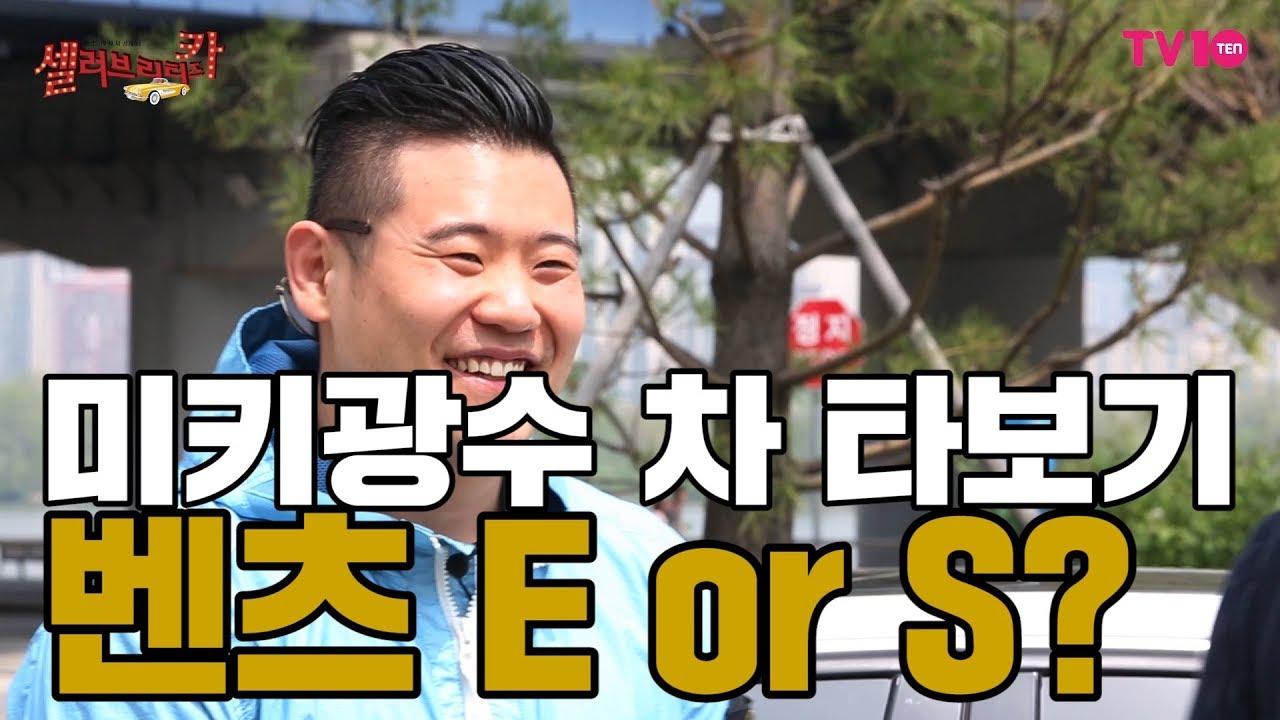 [TV텐 셀카] 미키광수의 벤츠 AMG 알고보니 가짜?!(feat.곽한구)