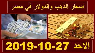 اسعار الذهب اليوم الاحد 27-10-2019 في مصر - سعر الذهب يسجل اعلى زيادة اسبوعية منذ ستة اسابيع
