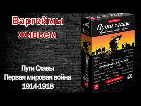 Варгеймы живьем - Пути славы: Первая мировая война 1914-1918