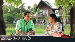 Haras Paara | Episode 40 - (2018-09-28) | ITN Thumbnail