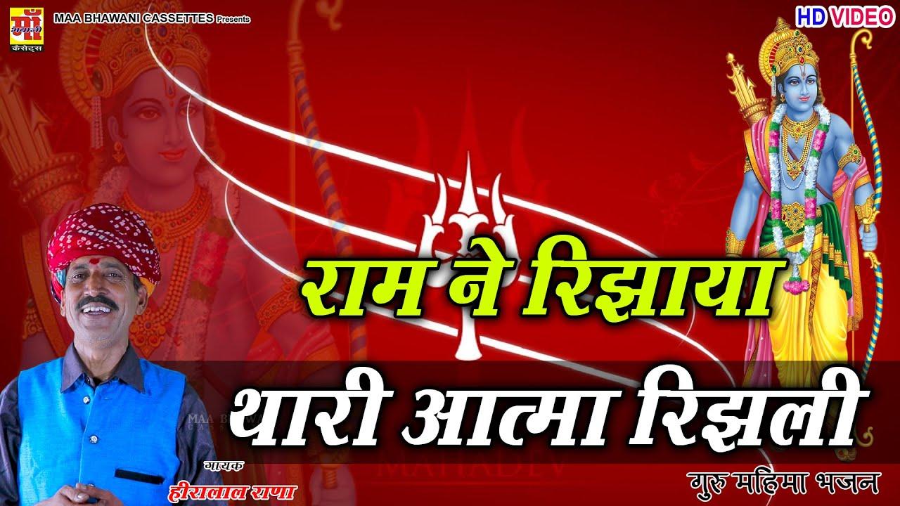 HIRA LAL RANA !! Ram Rijaya Thari Aatma Rijeli !Chatwani Bajan 2020 ! new rajasthani song 2020 ! HD