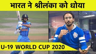 Live: Under 19 World Cup, India Thrash Sri Lanka In Opening Match | Sports Tak