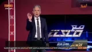 أجمل ما قيل عن المغرب و المغاربة من معتز مطر بخصوص تنظيم مونديال 2026