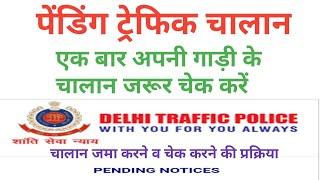traffic pending challan | traffic challan online payment | traffic challan kaise check kare |challan