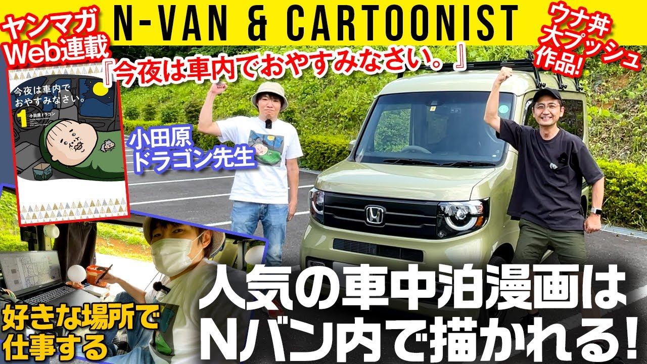【日本一周40連泊して連載】車中泊マンガをNバン内で描く!【小田原ドラゴン先生インタビュー】『今夜は車内でおやすみなさい。』