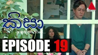 Kisa (කිසා) | Episode 19 | 17th September 2020 | Sirasa TV Thumbnail