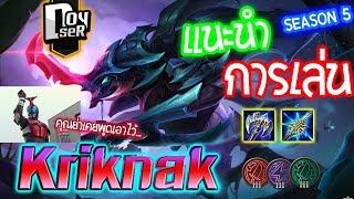 ROV:Kriknak แนะนำแนวทางการเล่น  แมลงทับสุดโหด! #Kriknak #Doyser