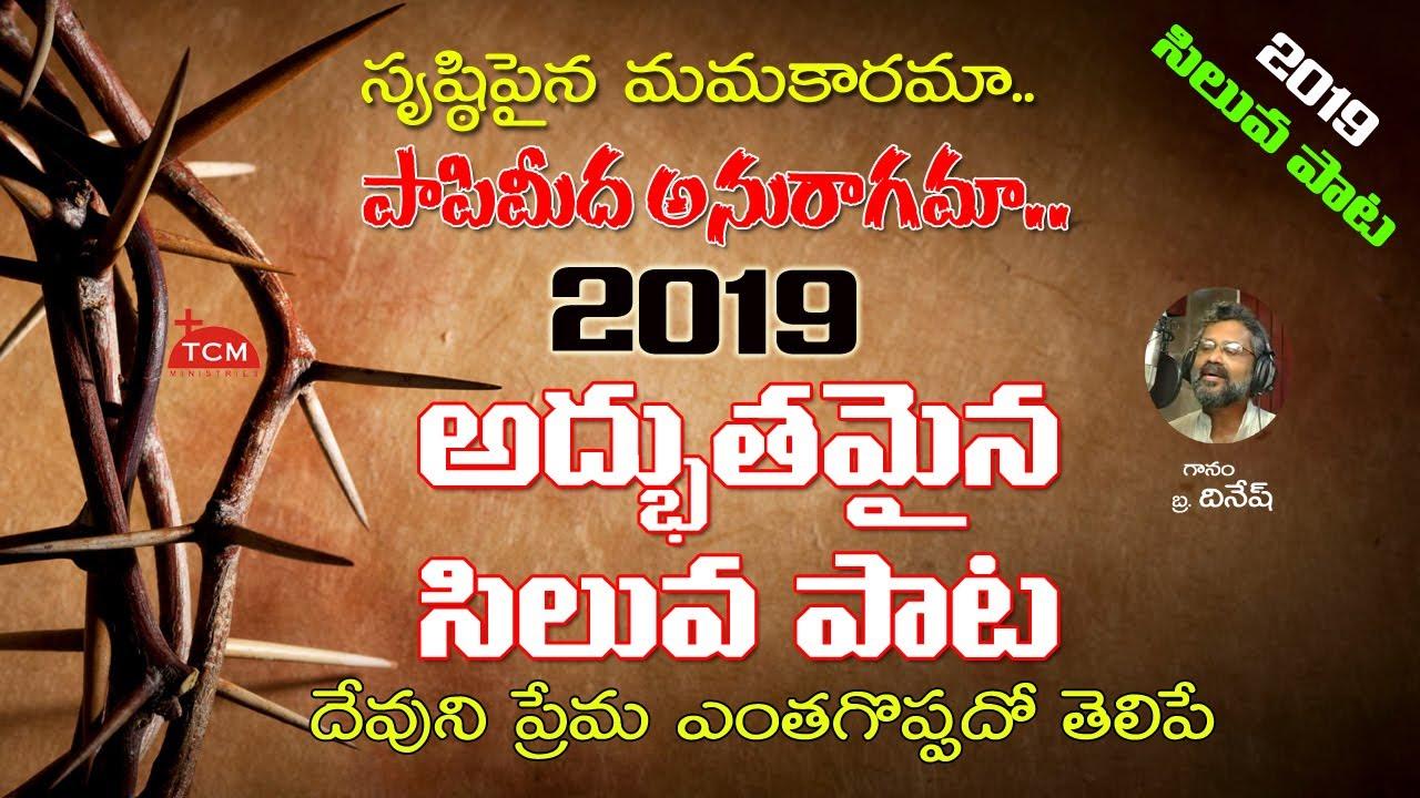 సృష్టిపైన మమకారమా.. పాపిపైన.. | Bro. Dinesh | Telugu Christian Music Ministries