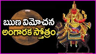 Runa Vimochana Angaraka Stotram In Telugu - Most Popular Devotional Songs