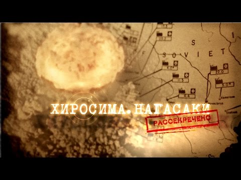 Атомная бомбардировка Хиросимы и Нагасаки: причины и