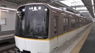 ~順次 フルカラーLEDに更新~ 普通 大阪難波行き発車!! 近鉄3220系