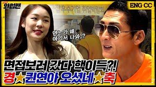 Joon Interviews Kim Yuna, And Tries To Get A Job At Career Fair | Wassup Man ep.67