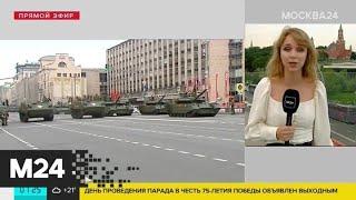Парад на Красной площади откроют легендарные Т-34 - Москва 24
