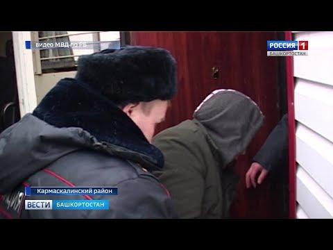 В Башкирии задержали