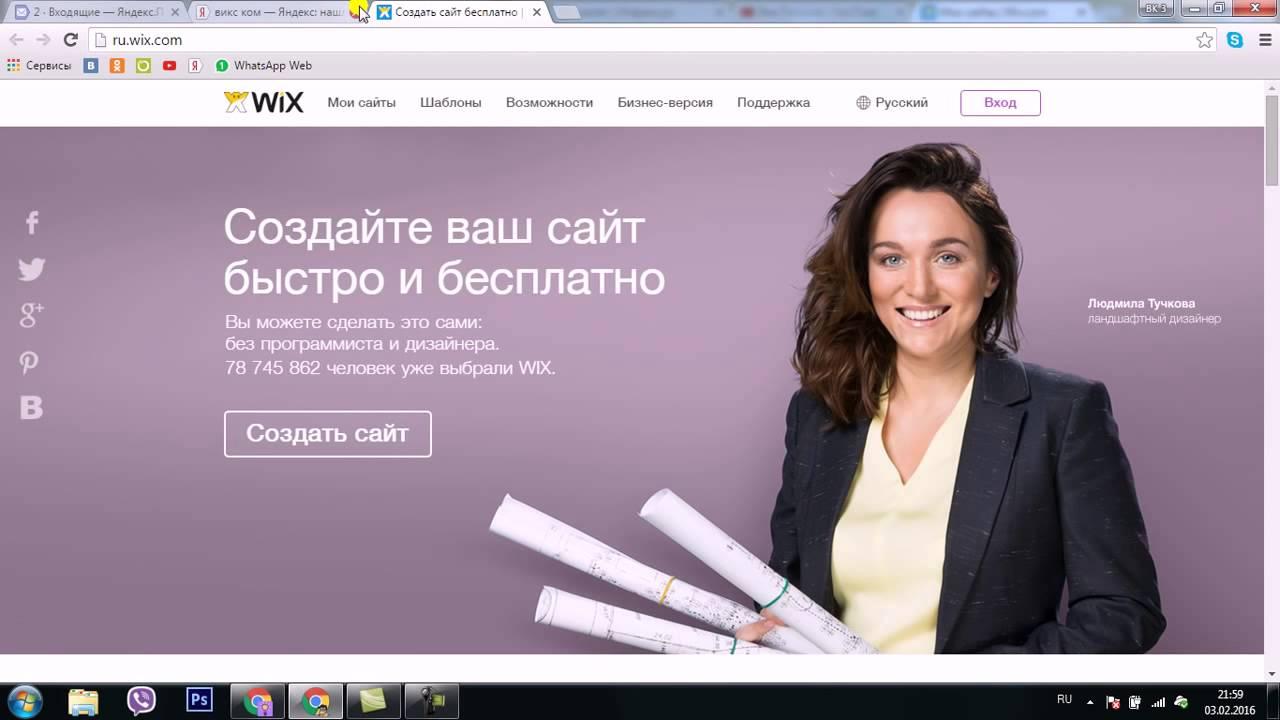 Создание сайтов через wix создание сайта ресурс