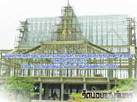 งานประจำปี  วัดน้อยแสงจันทร์  อ.เมือง จ.สมุทรสงคราม ทอดผ้าป่า สร้างศาลา 12-14 เมษา56