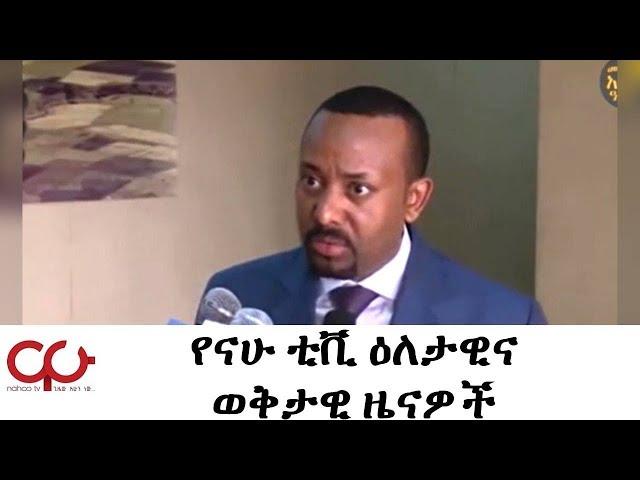 ETHIOPIA - ??? ?? ????? ???? ???? - NAHOO TV