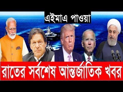 28 Nov'20 International News Today | World News I Bangla News | BBC