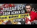 Биткоин Новости - Новый Асик antminer V9 T4 Асик от Bitmain - Блокчейн, Майнинг, Криптовалюты, ICO