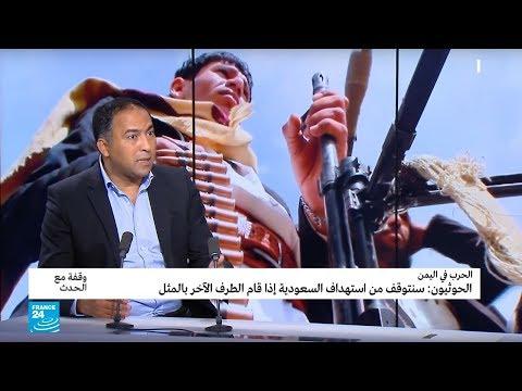 الحوثيون يعرضون التوقف عن استهداف السعودية ...لماذا الآن؟  - نشر قبل 13 ساعة