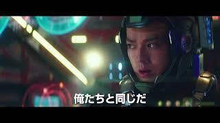 パシフィック・リム/アップライジング