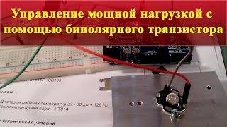 Управление мощной нагрузкой с помощью биполярного транзистора