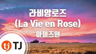 [TJ노래방] 라비앙로즈(La Vie en Rose) - 아이즈원(IZ*ONE) / TJ Karaoke