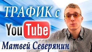 Трафик с YouTube. Матвей Северянин (12.06.2016) [Вебинары]
