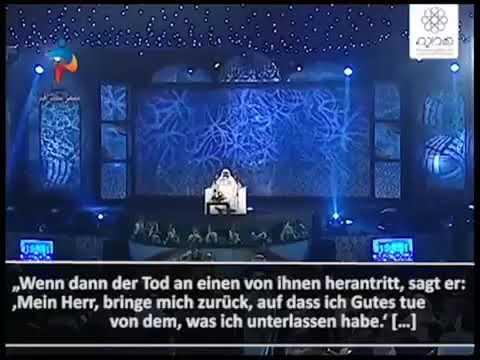Прекрасное чтение Корана [23 : 99-108]   шейх Хамис аз-Захрани