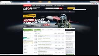 видео БК Леон регистрация