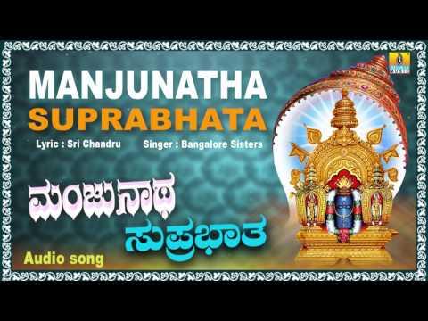 ಮಂಜುನಾಥ ಸುಪ್ರಭಾತ-Manjunatha Suprabhata I Kannada Devotional Song I Bangalore Sisters