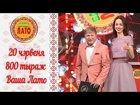 Лотерея Большие деньги Белорусские лотереи