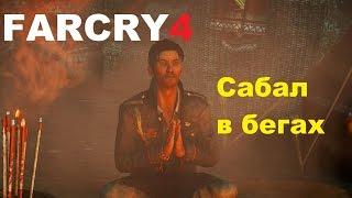 Far Cry 4 - Сабал в бегах (местоположение Сабала после концовки)