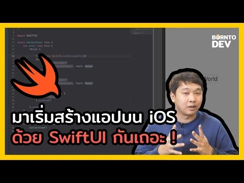 🍎 มาเริ่มสร้างแอปบน iOS ด้วยของเล่นใหม่ SwiftUI กันเลยย (มีของแจกในคลิป !)