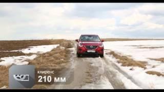 Наши тесты плюс - Mazda CX5