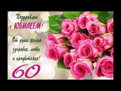 Красивейшее поздравление к юбилею 60 лет!