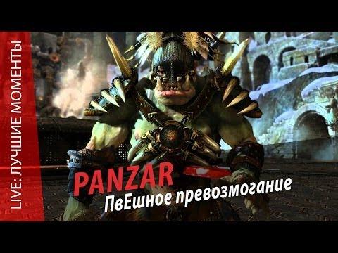 видео: Смешное из стрима: Быков и panzar. via mmorpg.su