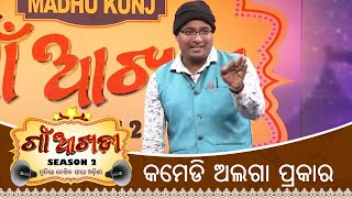 Gaon Akhada Season 2 | Unique Comedy Act | Papu Pom Pom, Anubha And Elipadhi | Tarang TV